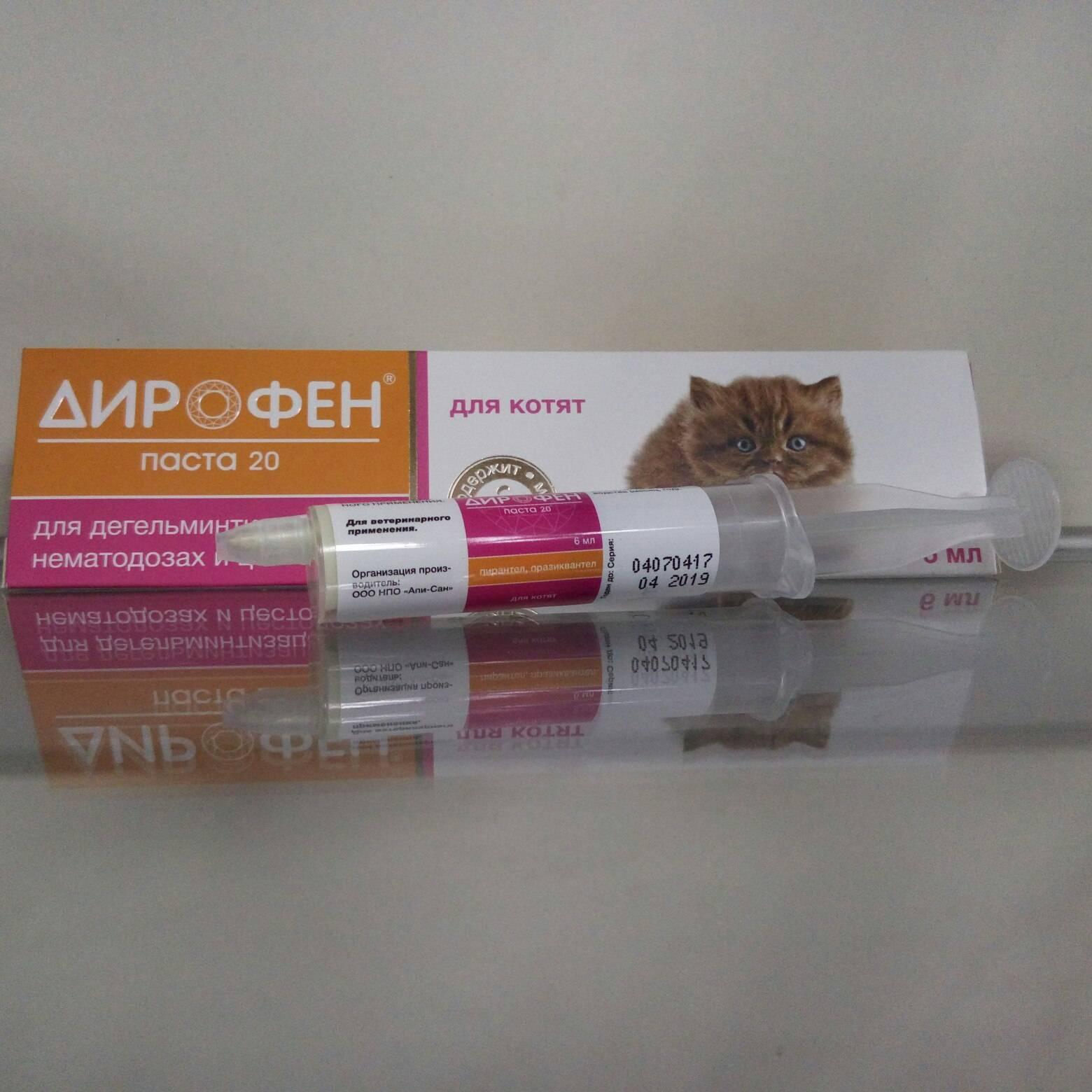 Профендер для кошек инструкция по применению и дозировка препарата